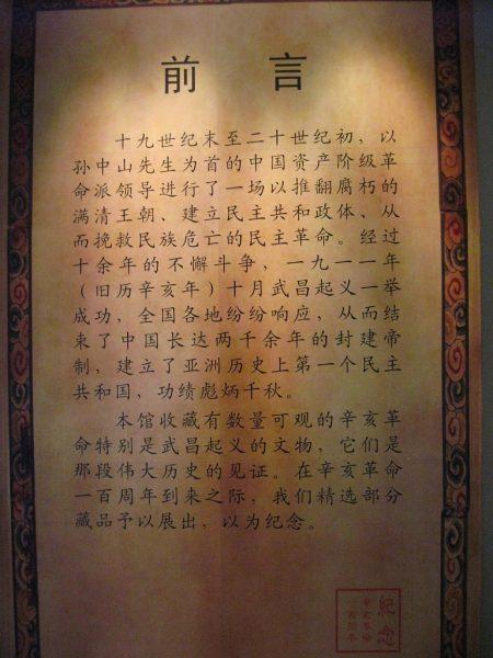 Wer die chinesische Kultur wirklich verstehen will, der muss ihre Schrift lesen können. Das Lesen dieser frühen Schriftsymbole bereitet aber vielen heutigen Chinesen schon große Probleme. (Foto: Hansjörg Dühning)