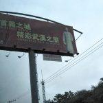 Über 6000 Jahre chinesische Geschichte in Wuhan